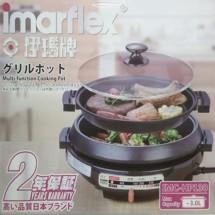Imarflex 伊瑪  IMC-HP130 1300W 燒烤電火鍋 (~3.0公升)