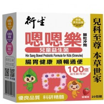 衍生 20包裝嗯嗯樂兒童益生菌顆粒沖劑